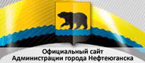 Официальный сайт администрации города нефтеюганска